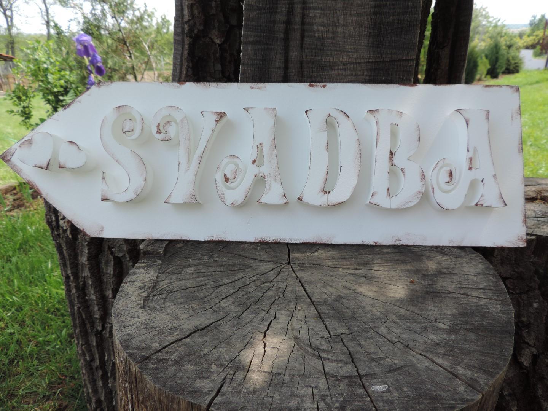 Vintage tabuľa SVADBA - Obrázok č. 2