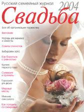 ruska Svadba