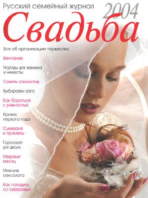 BOOOM - ruska Svadba